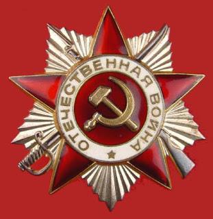СССР медаль отечественная война
