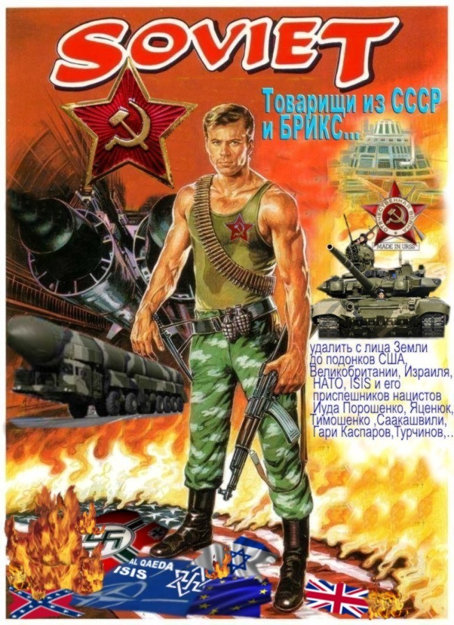 POWERFUL RED ARMY